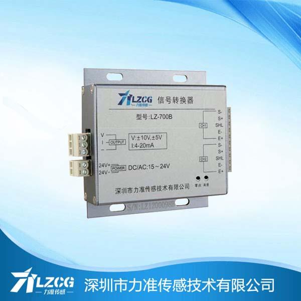 变送器/放大器LZ-700B