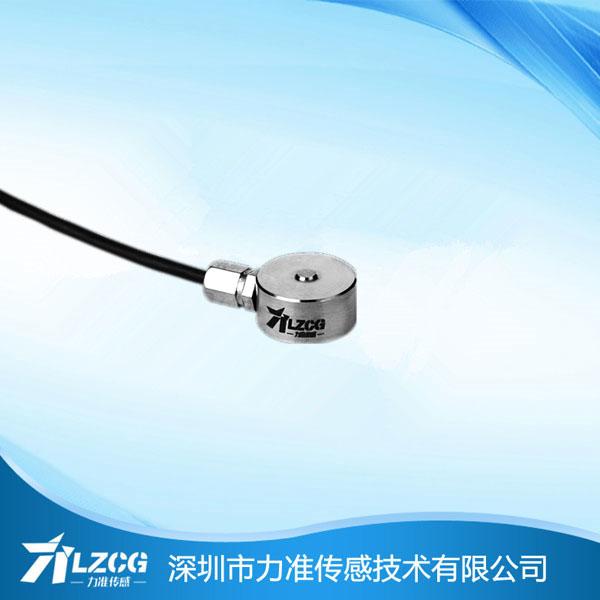 微型压式传感器LFC-12