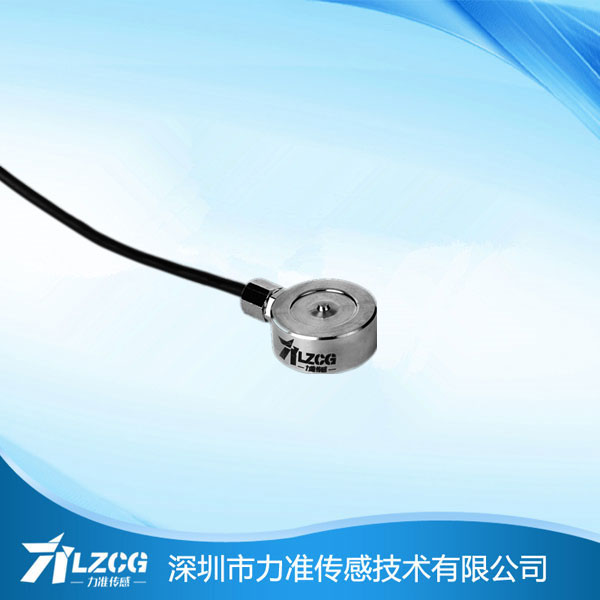 微型压式传感器LFC-15