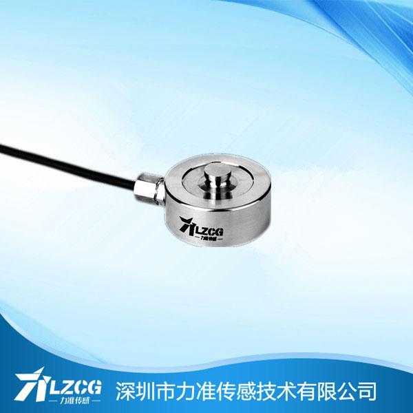 微型压式传感器LFC-20