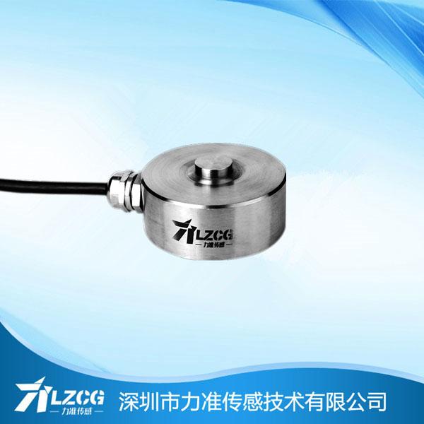 微型压式传感器 LFC-50