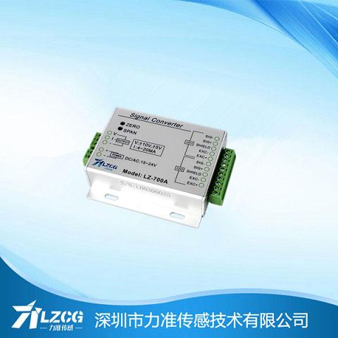 变送器放大器LZ-700A