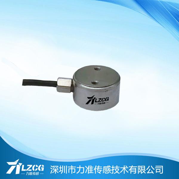 小型压式传感器LFC-15E
