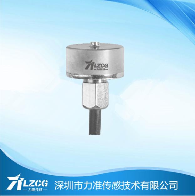 微型压式传感器LFC-10A