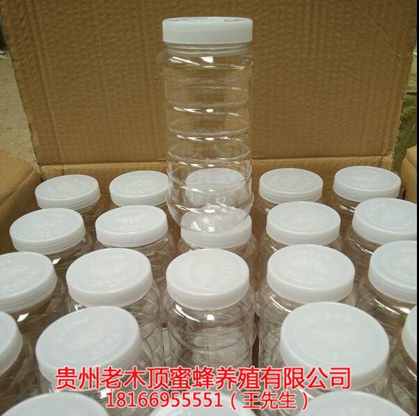 贵州蜂蜜瓶出售