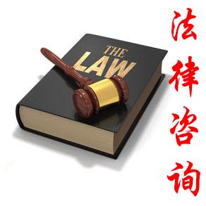 【图文】石家庄律师咨询为您排忧_懂法才能依法办事