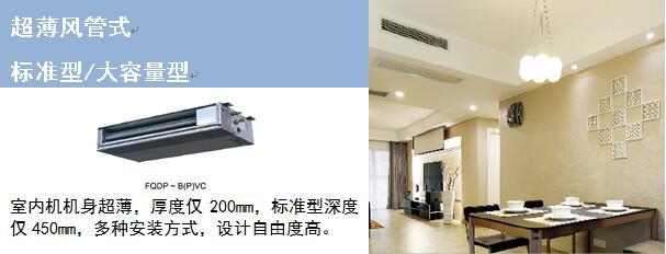 大金家用中央空调室内机