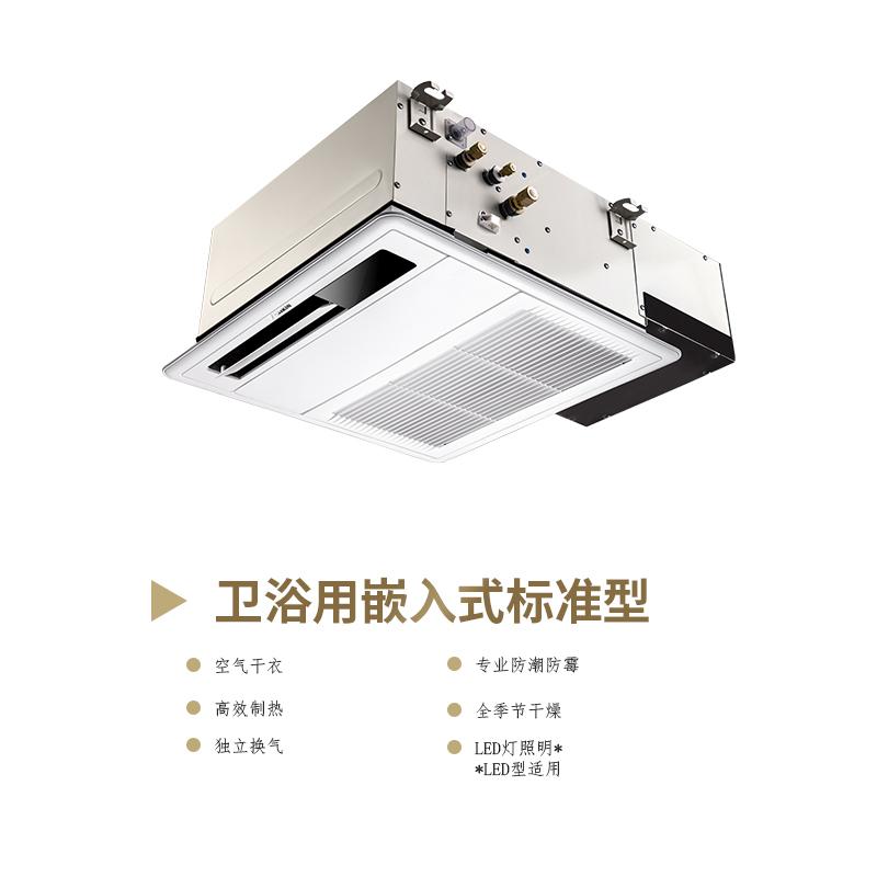 卫浴用嵌入式标准型