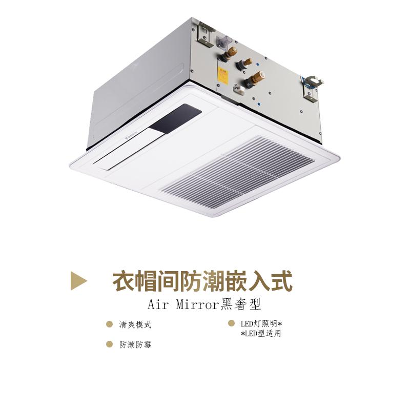 ���帽间防潮嵌入式Air Mirror黑奢�? width=