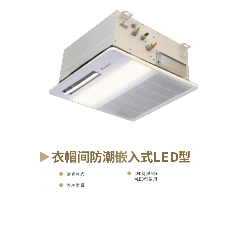 ���帽间防潮嵌入式LED�? width=