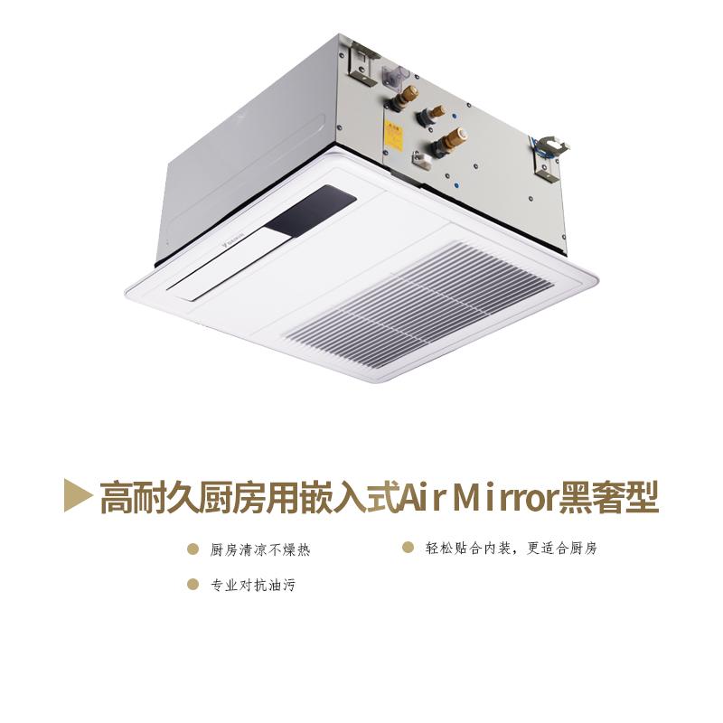 高耐久厨房用嵌入式air mirror黑奢型
