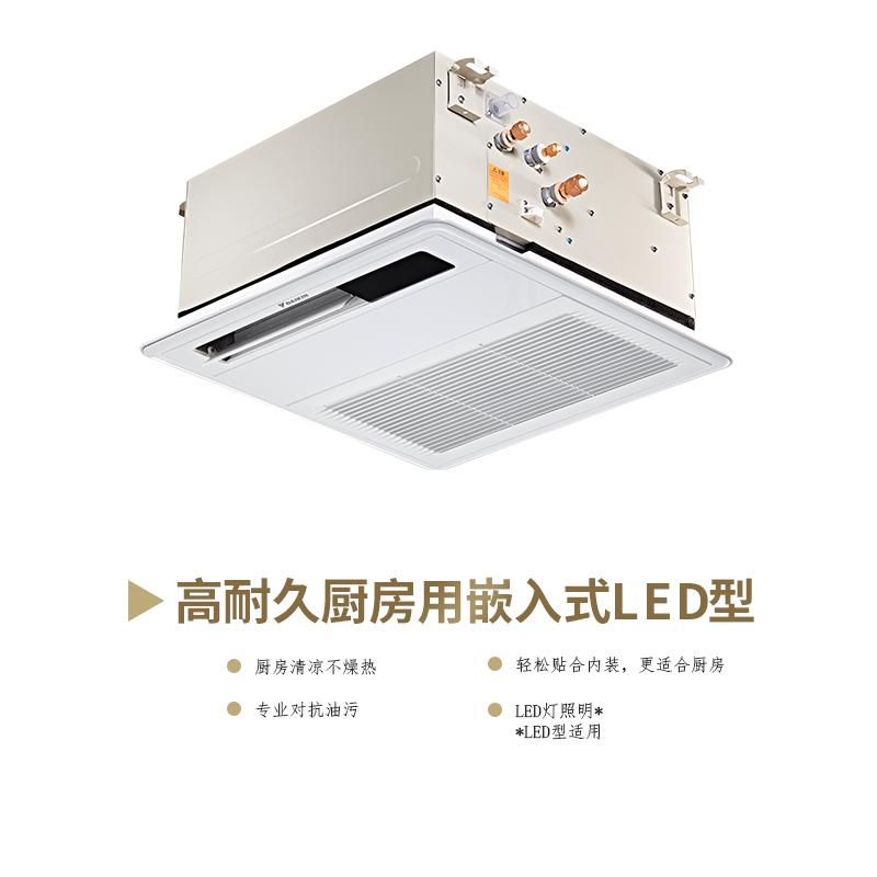 高耐久厨房用嵌入式LED�? width=