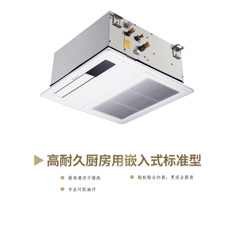 高耐久厨房用嵌入式标准型