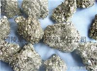 合肥硫化铁矿 阜康矿业 淮南硫化铁矿厂家