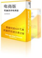 筑巢系统电商版--企业营销解决方案