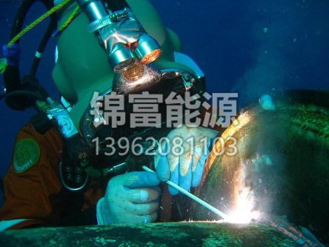 水下焊接专业|水下焊接|水下焊接承包
