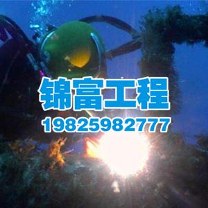 【图文】水下焊割-注意防爆、防泄漏_水下焊接 -焊接工艺