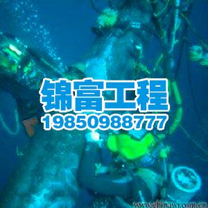 水下潛水施工