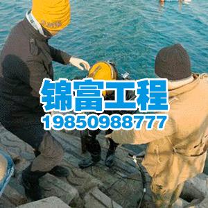 水下施工專業