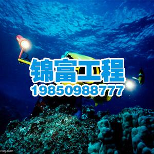 水下攝像專業