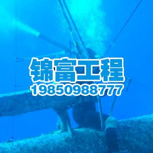 水下潛水工程公司