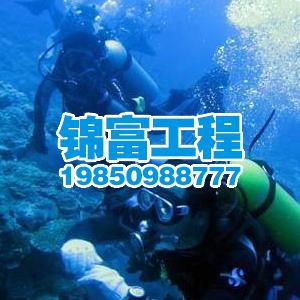 潛水水下作業