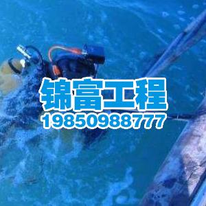 潛水60米作業