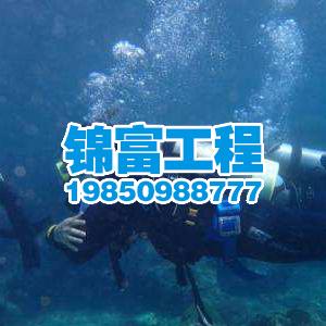 潛水作業工程