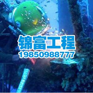 黑龍江水下焊接