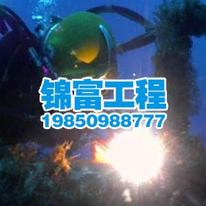 北京水下焊接
