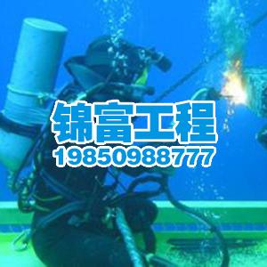 水下焊接平臺