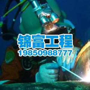 水下焊接技術