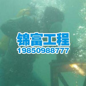 水下焊接報價