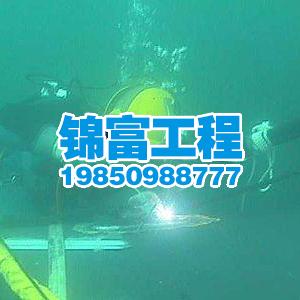 水下焊接施工