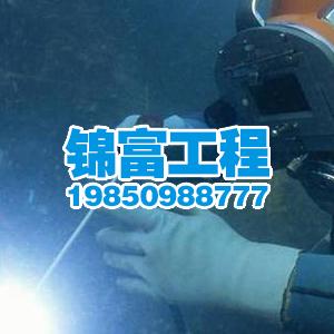水下焊接價格