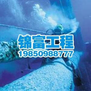水下作業公司