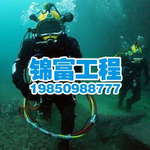 潛水員水下作業