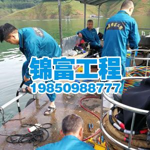 水下潛水工程作業