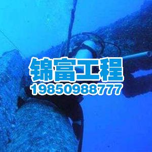 【图文】水下作业承接_水下安装施工情况