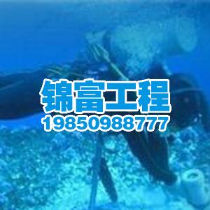 江蘇水下作業