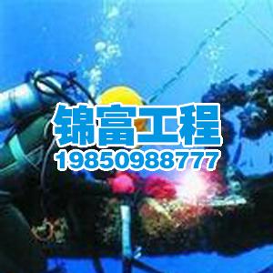 水下焊接作業