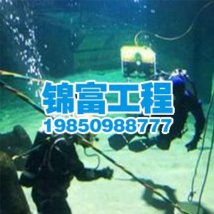 水下工程作業