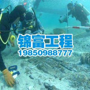 水下作業施工