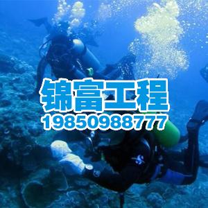 水下作業工程