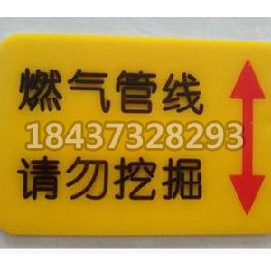 燃气管路标识牌