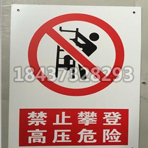 电力指示标志