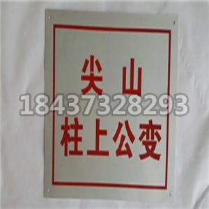 鋁制标識銘牌