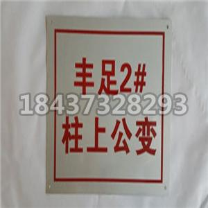 鋁制反光牌