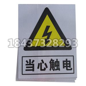 反光电力标牌