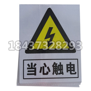 反光電力标牌